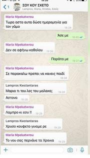 Ο Ουγγαρέζος δημοσιοποιεί... ιδιωτική συνομιλία του