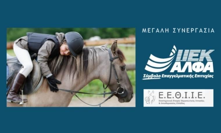 Συνεργασία του Τομέα Υγείας ΙΕΚ ΑΛΦΑ Αθήνας και της Επιστημονικής Εταιρείας Θεραπευτικής Ιππασίας