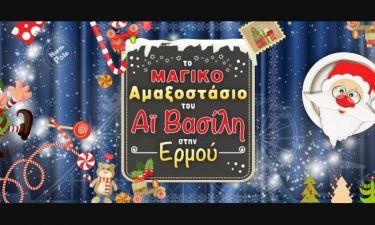 Το «μαγικό αμαξοστάσιο του Άγιου Βασίλη» έρχεται στην καρδιά της Αθήνας!