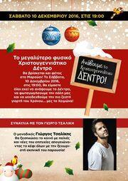 Ο Γιώργος Τσαλίκης ανάβει το χριστουγεννιάτικο δέντρο στο Μαρούσι