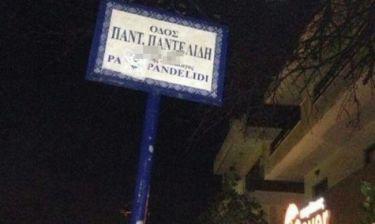 Απίστευτο! Σε ποιον δρόμο έδωσαν  το όνομα «Παντελής Παντελίδης»;