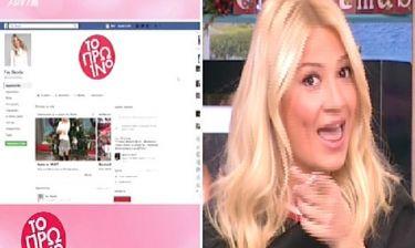 Έξαλλη η Σκορδά για τα ψεύτικα προφίλ στα social media! «Έχω κινήσει τις διαδικασίες…»