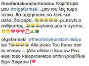 Αλεξάνδρου-Φαρμάκη: Τα σχόλια, οι… άλλες γυναίκες και τα μαχαίρια στο instagram