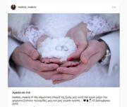 Ελληνίδα τραγουδίστρια έχει επέτειο γάμου- Η πρωτότυπη φωτογραφία στο Instagram