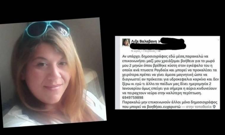 Τώρα στο νοσοκομείο Αγλαϊα Κυριακού: «Σώστε το 2 μηνών παιδί μου. Σας παρακαλω» (Nassos blog)