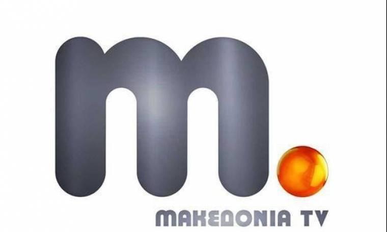 Μακεδονία TV: Μπαίνει δυναμικά στο παιχνίδι της τηλεθέασης από τη νέα χρονιά! Μάθετε πώς!