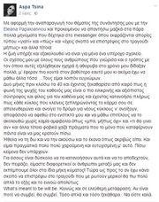 Η απάντηση της Άσπας Τσίνα για την συνάντησή της με την Ελεάνα Παπαϊωάννου