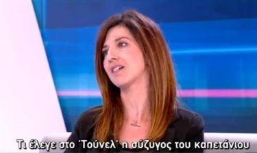 Η Νικολούλη γράφει για τα ισόβια της σύζυγου του καπετάνιου… (Video) (Nassos blog)