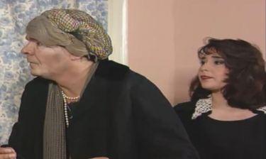 Δεν πάει το μυαλό σας ποιος γνωστός ηθοποιός υποδυόταν τη γιαγιά της Μαρίας στο «Εμείς και εμείς»
