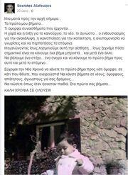 Τα πρώτα βήματα του Έλληνα ηθοποιού και οι ευχές του στο facebook