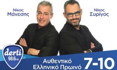 Νίκος Μάνεσης- Νίκος Συρίγος: Δύο ραδιοφωνικές υπογραφές με άποψη και χιούμορ στον Derti 98,6