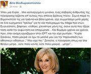 Ζέτα Θεοδωρακοπούλου: Το συγκινητικό αντίο στην Κέλλυ Σακάκου