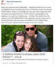 Νένα Χρονοπούλου: Ο Τσίπρας ρίχνει τα παιδιά ΑΜΕΑ στον Καιάδα