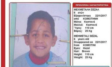 Νεκρό βρέθηκε το παιδάκι που είχε εξαφανιστεί στην Κομοτηνή