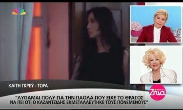 Ξέσπασε στην εκπομπή της Ζήνας η Γκρέυ: «Η Πάολα είναι χαζή, πολύ χαζή»