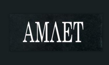 Άμλετ: Έρχεται με πρωταγωνιστές τον Τάσο Ιορδανίδη και την Πέμυ Ζούνη!
