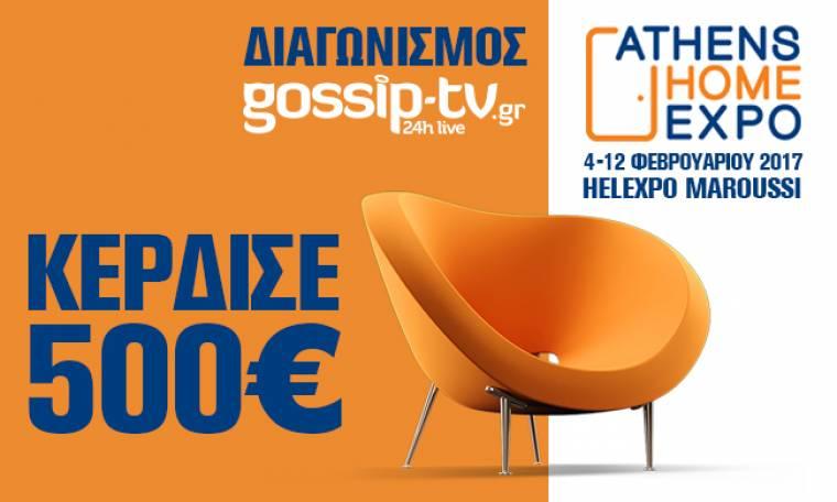 Κέρδισε μια δωροεπιταγή 500 ευρώ για να πάρεις ό,τι θέλεις από την Έκθεση Σπιτιού ATHENS HOME EXPO