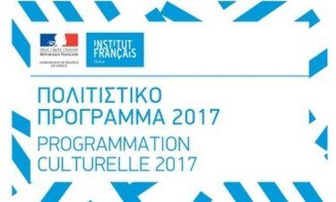 Το πρόγραμμα και οι δράσεις του Γαλλικού Ινστιτούτου για το 2017