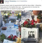 Βαγγέλης Γιακουμάκης: 2 χρόνια χωρίς τον νεαρό φοιτητή - Το δώρο των φίλων του στη μνήμη του