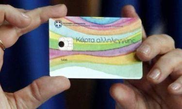 Κάρτα Σίτισης: Δείτε πότε θα πραγματοποιηθεί η πίστωση στους λογαριασμούς των δικαιούχων