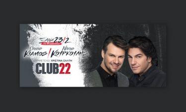 Πάνος Κιάμος – Νίκος Κουρκούλης ξανά στο «Club 22»!