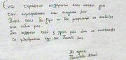 Το συγκλονιστικό σημείωμα της Αθηνάς Παντελίδου για τον γιο της, Παντελή!