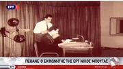 Πέθανε ο εκφωνητής της ΕΡΤ Νίκος Μπουγάς