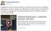 Θοδωρής Μισόκαλος: Το βίντεο με τον πατέρα του και το μήνυμά του