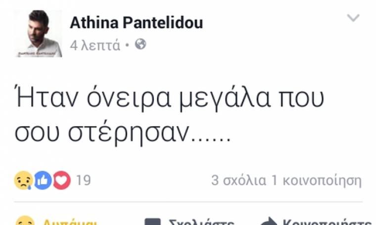 Βόμβα Αθηνάς Παντελίδη ανήμερα του μνημοσύνου. «Είχες όνειρά και στα στέρησαν» (Nassos blog)