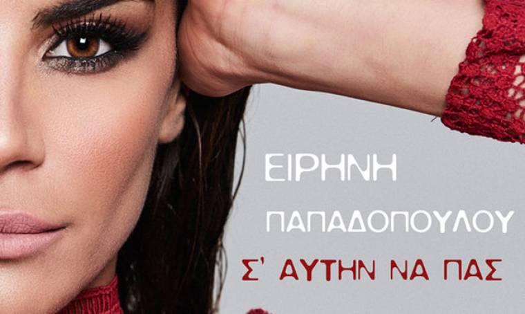 Έρχεται νέο video clip από την Ειρήνη Παπαδοπούλου