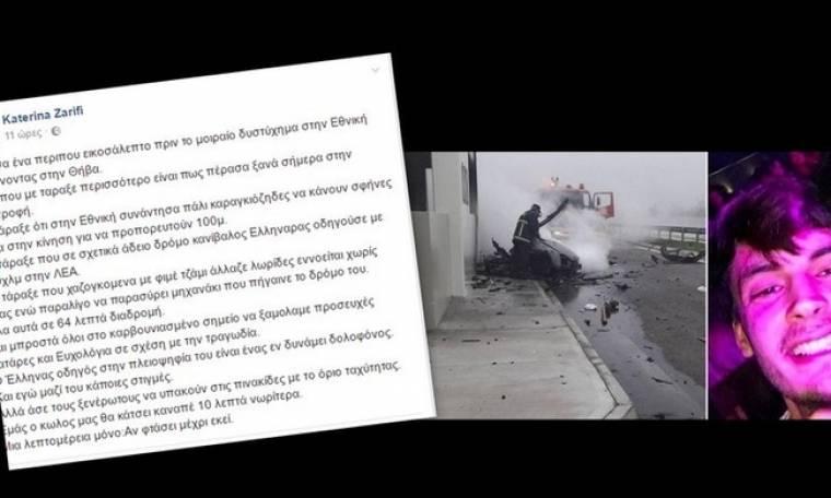 Συγκλονίζει η Ζαρίφη από το σημείο του δυστυχήματος. «Συνάντησα καραγκιόζηδες» (Nassos blog)
