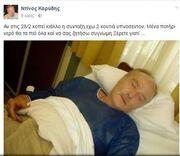 Ο Ντίνος Καρύδης ξεκαθαρίζει για τη φωτογραφία που δημοσίευσε κλινήρης