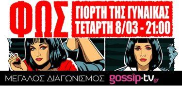 Το Gossip-tv σας πάει στο Glamour Ladies Night Out την Ημέρα της Γυναίκας στο ΦΩΣ