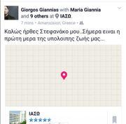 Γιαννιάς-Παντελιδάκη: Έγιναν γονείς - Το μήνυμα του νέου μπαμπά και η αποκάλυψη του