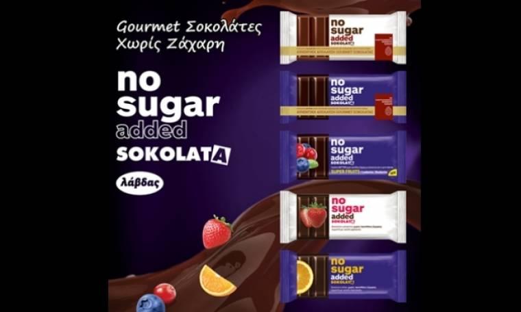 Η νέα no sugar SOKOLATA με Super Fruits θα σε ξετρελάνει