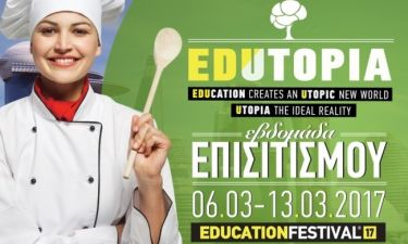 EDUCATION FESTIVAL 2017: Με ρεκόρ συμμετοχών ξεκίνησε η Εβδομάδα Επισιτισμού!