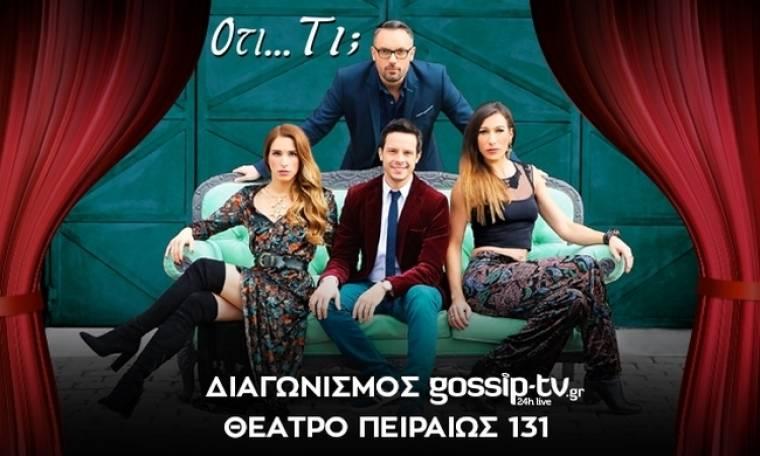 Oι νικητές, που κέρδισαν διπλές προσκλήσεις για την παράσταση: «Ότι…τι;» στο θέατρο Πειραιώς 131