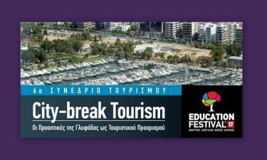 Education Festival 2017: Στις 15 Μαρτίου στη Γλυφάδα το 6ο Συνέδριο Τουρισμού
