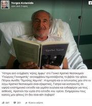 Στο νοσοκομείο γνωστός Έλληνας ηθοποιός! Υπεβλήθη σε χειρουργική επέμβαση