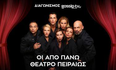 Οι νικητές, που κέρδισαν προσκλήσεις για την παράσταση «Οι από πάνω» στο θέατρο Πειραιώς