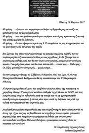 Βιργινία Λεούση: Αύριο η κηδεία της- Η ανακοίνωση της οικογένειάς της