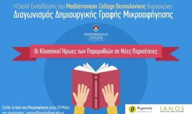 Διαγωνισμός Δημιουργικής Γραφής Μικροαφήγησης από το Mediterranean College Θεσσαλονίκης