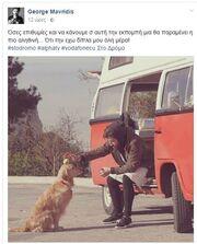 Γιώργος Μαυρίδης: Τo μήνυμα για το σκυλάκι του, που μας συγκίνησε!