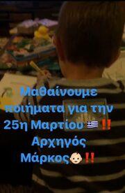 Γρηγόρης Γκουντάρας: Ο γιος του μαθαίνει το ποίημα του για την 25η Μαρτίου!