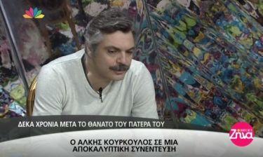 Άλκης Κούρκουλος: «Δεν θα έκανα παρέα μαζί μου»