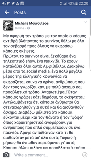 Survivor: Ο σύντροφος της Λάουρα Νάργες, Μιχάλης Μουρούτσος, στέλνει το δικό του μήνυμα στον κόσμο