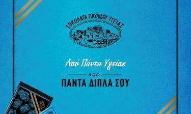 Ανακαλύψτε τα οφέλη της πιο διαχρονικής σοκολάτας στην Ελλάδα!