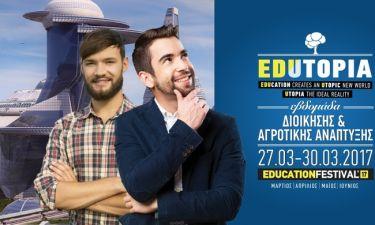 EDUCATION FESTIVAL 2017: Δωρεάν Σεμινάρια Διοίκησης και Αγροτικής Ανάπτυξης