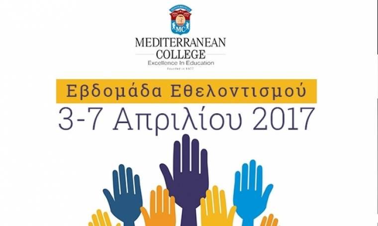 Εβδομάδα Εθελοντισμού Mediterranean College