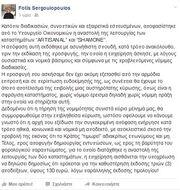 Το ΣΔΟΕ έβαλε λουκέτο στα μαγαζιά του Σεργουλόπουλου- Το ξέσπασμά του στο facebook